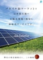 wisedesignさんの【継続発注あり】太陽光発電の卸販売のチラシへの提案