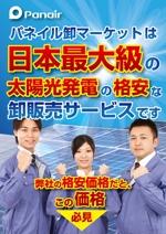 46naさんの【継続発注あり】太陽光発電の卸販売のチラシへの提案