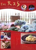 nano_prepressさんの和カフェ「茶処大久ら」店舗リニューアル 集客チラシの作成をお願いします。への提案