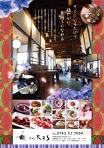maido_oo_kiniさんの和カフェ「茶処大久ら」店舗リニューアル 集客チラシの作成をお願いします。への提案