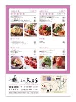 fukinさんの和カフェ「茶処大久ら」店舗リニューアル 集客チラシの作成をお願いします。への提案