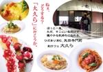 okada-tさんの和カフェ「茶処大久ら」店舗リニューアル 集客チラシの作成をお願いします。への提案