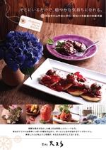 atelier-kさんの和カフェ「茶処大久ら」店舗リニューアル 集客チラシの作成をお願いします。への提案