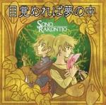 sarutoraさんの物語音楽CDのジャケットイラスト作成(※当選者には別途プロジェクト依頼あり)への提案