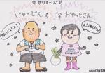 薩摩隼人(鹿児島の勇気ある男性)と薩摩おごじょ(鹿児島の優しい女性)への提案