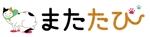 tmaorさんの【旅行ニュースサイト またたび】のロゴ制作への提案