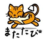 furi_tottoさんの【旅行ニュースサイト またたび】のロゴ制作への提案