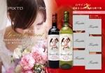 0024tfさんの「結婚式の引出物贈呈にオリジナルのラベルを使用した紅白ワイン」のチラシへの提案