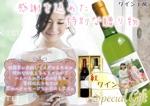 sasa2423さんの「結婚式の引出物贈呈にオリジナルのラベルを使用した紅白ワイン」のチラシへの提案