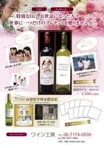 ka_kaoさんの「結婚式の引出物贈呈にオリジナルのラベルを使用した紅白ワイン」のチラシへの提案