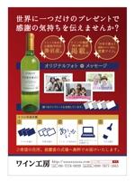 fukinさんの「結婚式の引出物贈呈にオリジナルのラベルを使用した紅白ワイン」のチラシへの提案