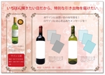 masa0124さんの「結婚式の引出物贈呈にオリジナルのラベルを使用した紅白ワイン」のチラシへの提案