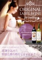 apple310さんの「結婚式の引出物贈呈にオリジナルのラベルを使用した紅白ワイン」のチラシへの提案