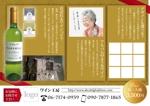 shimouraさんの「結婚式の引出物贈呈にオリジナルのラベルを使用した紅白ワイン」のチラシへの提案