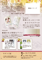 okamegさんの「結婚式の引出物贈呈にオリジナルのラベルを使用した紅白ワイン」のチラシへの提案