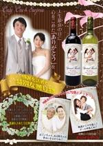 kayoko-mさんの「結婚式の引出物贈呈にオリジナルのラベルを使用した紅白ワイン」のチラシへの提案