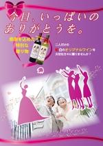 wanwan0106さんの「結婚式の引出物贈呈にオリジナルのラベルを使用した紅白ワイン」のチラシへの提案