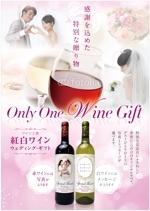 lamarさんの「結婚式の引出物贈呈にオリジナルのラベルを使用した紅白ワイン」のチラシへの提案