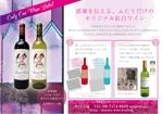 rin_koさんの「結婚式の引出物贈呈にオリジナルのラベルを使用した紅白ワイン」のチラシへの提案