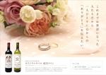 cornsilkさんの「結婚式の引出物贈呈にオリジナルのラベルを使用した紅白ワイン」のチラシへの提案