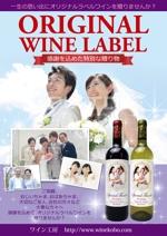 k_komakiさんの「結婚式の引出物贈呈にオリジナルのラベルを使用した紅白ワイン」のチラシへの提案