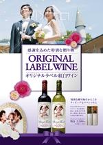 bdesignさんの「結婚式の引出物贈呈にオリジナルのラベルを使用した紅白ワイン」のチラシへの提案