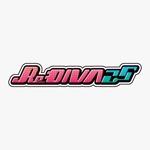 morino-kurashiさんのボーカロイドのオリジナル音楽ユニット「Re:DIVA2.5(リアルディーヴァニーテンゴ)」のユニット名ロゴへの提案