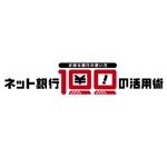 「ネット銀行100の活用術」のロゴへの提案