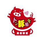 飲食店のロゴ 「トン豚拍子」のロゴ への提案