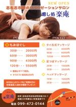 mi-koidaさんのリラクゼーションサロン 癒し処楽庵 チラシへの提案