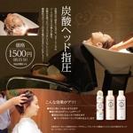 【シール作成】美容室の炭酸スパのシールのリデザインへの提案
