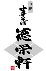 teizannさんのラーメン店のロゴへの提案