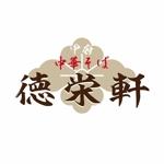d_i_dさんのラーメン店のロゴへの提案
