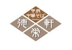katu3455さんのラーメン店のロゴへの提案