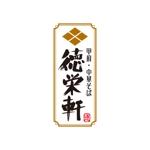itohsyoukaiさんのラーメン店のロゴへの提案