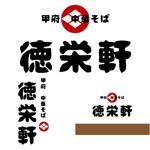 kanakohorikawaさんのラーメン店のロゴへの提案