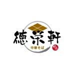 mutsusukeさんのラーメン店のロゴへの提案