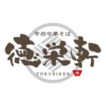 ryojiさんのラーメン店のロゴへの提案