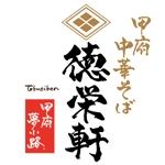 ninjinmamaさんのラーメン店のロゴへの提案