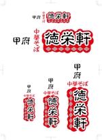 ishizuka37さんのラーメン店のロゴへの提案