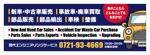 ichimaruさんの自動車会社の店舗正面のメイン看板製作を依頼しますへの提案