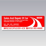 ol_zさんの自動車会社の店舗正面のメイン看板製作を依頼しますへの提案