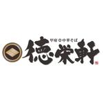 sumire0417さんのラーメン店のロゴへの提案