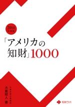 知財ポータルサイト「知財ラボ」の電子書籍表紙デザインへの提案