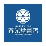 saiga005さんの約100年の老舗書店「春光堂書店」のロゴへの提案
