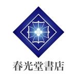 Kuukanaさんの約100年の老舗書店「春光堂書店」のロゴへの提案