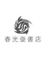 moritomizuさんの約100年の老舗書店「春光堂書店」のロゴへの提案