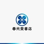 yuizmさんの約100年の老舗書店「春光堂書店」のロゴへの提案