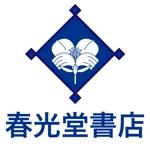 a-runa_sさんの約100年の老舗書店「春光堂書店」のロゴへの提案