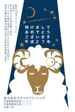 umikunさんの2015年 年賀状のデザインへの提案